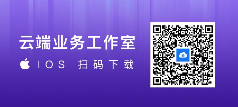 云端业务工作室-iOS.jpg