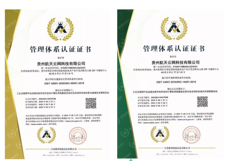 航天云网贵州公司再获两项ISO国际管理体系认证