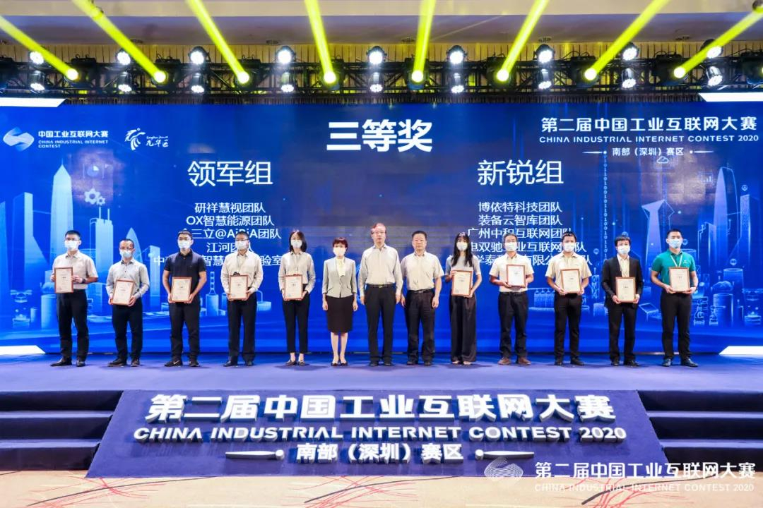 航天云网广东公司荣获第二届中国工业互联网大赛南部(深圳)赛区决赛三等奖