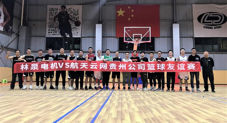 航天云网贵州公司与林泉电机举行篮球友谊赛