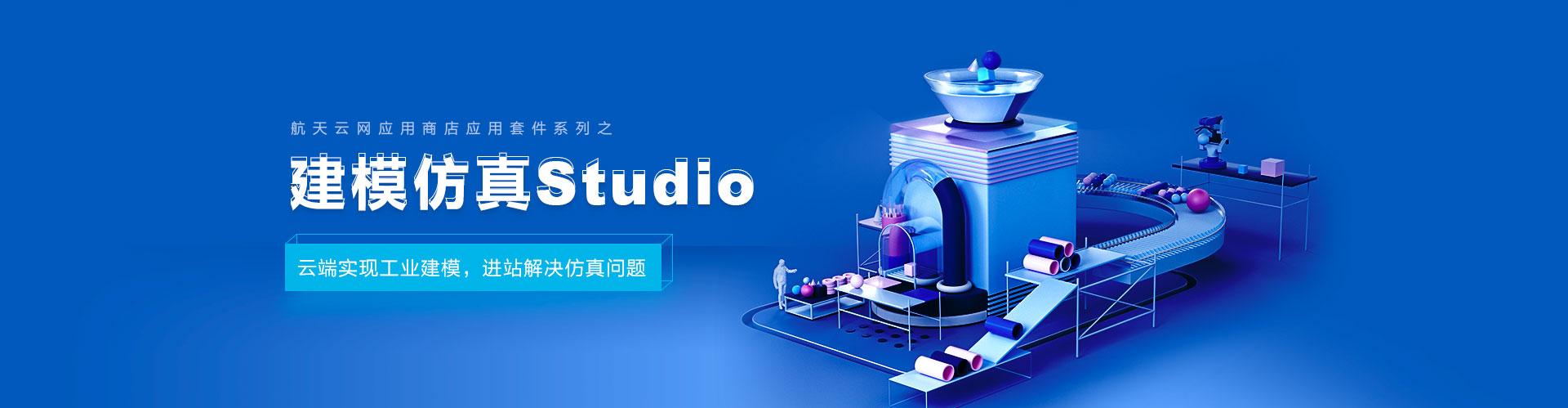 建模仿真Studio