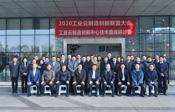 2020工业云制造创新联盟大会在蓉举行